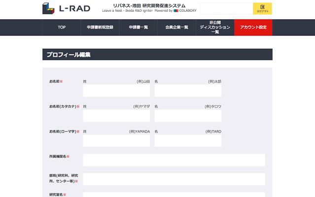 L-RADプロフィール登録