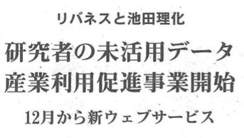 L-RAD 科学新聞掲載記事