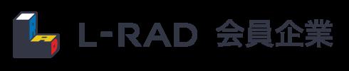 L-RAD会員企業一覧