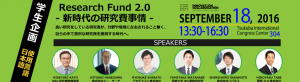 researchfund
