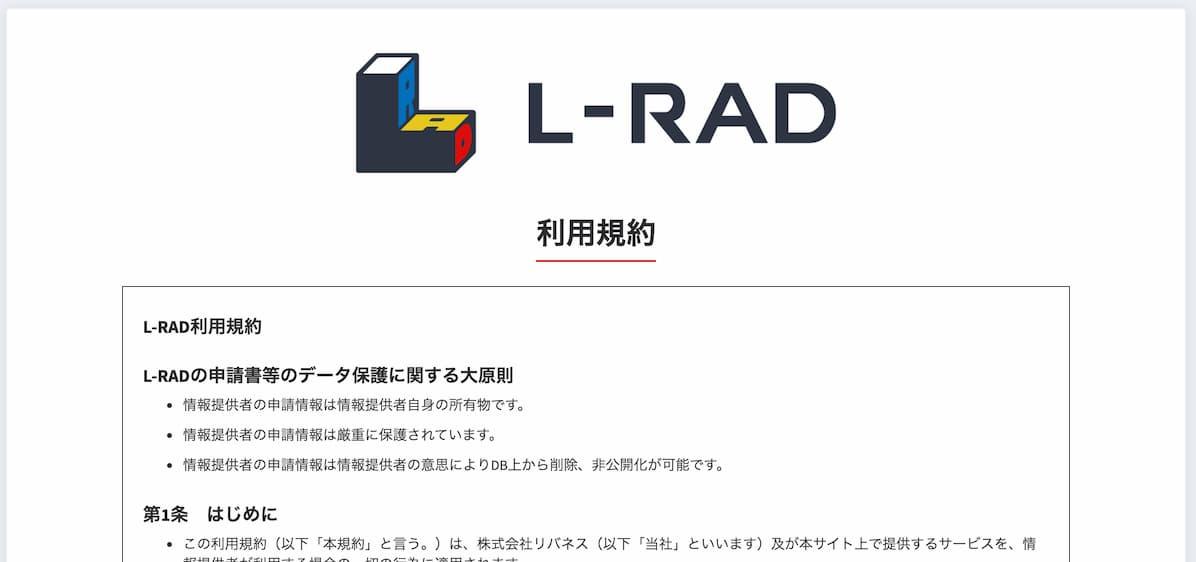 L-RAD利用規約